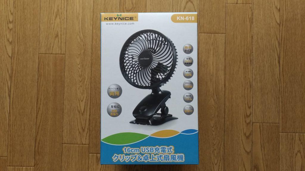 KEYNICE KN-618 USB 充電式 クリップ 卓上 扇風機