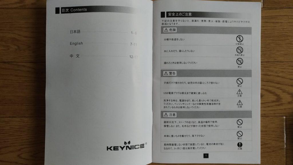 説明書 Keynice KN-618J